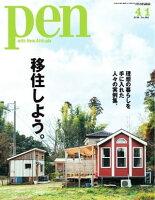 Pen2016年4/1号2016年4/1号