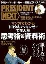 PRESIDENT NEXT(プレジデントネクスト) Vol.21【電子書籍】[ PRESIDENT NEXT編集部 ]