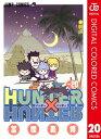 HUNTER×HUNTER カラー版 20【電子書籍】[ 冨...