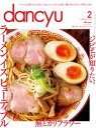 dancyu (ダンチュウ) 2016年 2月号 [雑誌]【電子書籍】[ dancyu編集部 ]