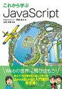 これから学ぶJavaScript【電子書籍】[ 齊藤 新三 ]