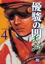 優駿の門チャンプ 4【電子書籍】[ やまさき拓味 ]