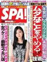 SPA! 2012年12月25日号2012年12月25日号【電子書籍】