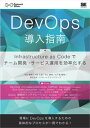 DevOps導入指南 Infrastructure as Codeでチーム開発・サービス運用を効率化する【電子書籍】[ 河村聖悟 ]