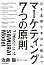日本企業で本当に役立つ マーケティング7つの原則【電子書籍】[ 近藤 隆 ]