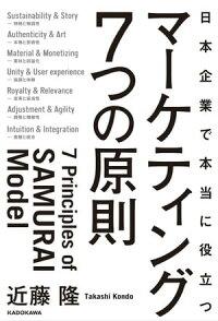 日本企業で本当に役立つマーケティング7つの原則
