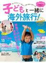 楽天楽天Kobo電子書籍ストア子どもと一緒に海外旅行!【電子書籍】