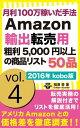 2016年版 月利100万稼いだ手法!Amazon輸出転売用 粗利5000円以上の商品リスト50 kobo版 vol.4 201-J【電子書籍】 相澤栄