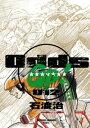 Odds GP! 12巻【電子書籍】[ 石渡治 ]