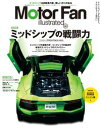 Motor Fan illustrated Vol.94【電子書籍】[ 三栄書房 ]