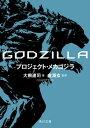 GODZILLA プロジェクト・メカゴジラ【電子書籍】[ 大樹 連司(ニトロプラス) ]