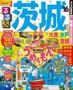 るるぶ茨城 大洗 水戸 笠間'16【電子書籍】