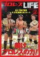 プロレスLIFE〜全日本プロレスデジタルマガジン 2011年 vol.82011年 vol.8【電子書籍】