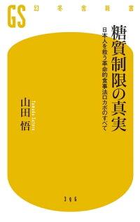 糖質制限の真実日本人を救う革命的食事法ロカボのすべて