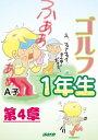 ゴルフ1年生 第4章【電子書籍】[ A子 ]