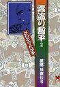 文庫版雲盗り暫平(2)【電子書籍】[ さいとう・たかを ]