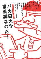 赤塚不二夫生誕80年企画バカ田大学講義録なのだ!