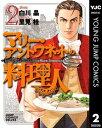 マリー・アントワネットの料理人 2【電子書籍】[ 白川晶 ]...