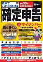 自分でパパッと書ける確定申告 平成30年3月15日締切分【電...