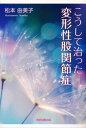 こうして治った変形性股関節症【電子書籍】 松本由美子