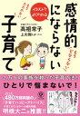 イラストでよくわかる 感情的にならない子育て【電子書籍】[ ...