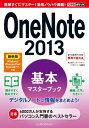できるポケット OneNote 2013 基本マスターブック 最新版 Windows/iPhone&iPad/Androidアプリ対応【電子書籍】[ できるシリーズ編集部 ]