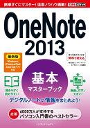 �Ǥ���ݥ��å� OneNote 2013 ���ܥޥ������֥å� �ǿ��� Windows/iPhone&iPad/Android���ץ��б�