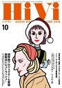 HiVi (ハイヴィ) 2016年 10月号【電子書籍】[ HiVi編集部 ]