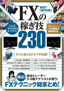 最短で1億円を築く FXの稼ぎ技 230【電子書籍】[ 竹内典弘 ]