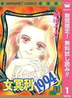 女冥利1994【期間限定無料】 1