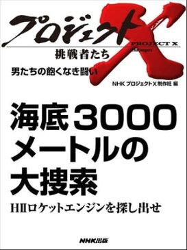 「海底3000メートルの大捜索」〜HIIロケットエンジンを探し出せ 男たちの飽くなき闘い【電子書籍】