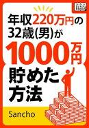 ǯ��220��ߤ�32��(��)��1000�������ˡ
