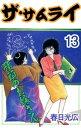 ザ・サムライ 13【電子書籍】[ 春日光広 ]