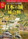 ビジュアルワイド 図解 日本の城・城合戦【電子書籍】[ 小和田泰経 ]