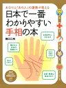 あなたと「あの人」の運勢が見える 日本で一番わかりやすい手相...