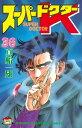 スーパードクターK(36)【電子書籍】[ 真船一雄 ]