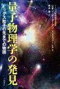 量子物理学の発見 ヒッグス粒子の先までの物語【電子書籍】[ レオン・レーダーマン ]