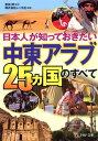 日本人が知っておきたい 「中東アラブ25ヵ国」のすべて【電子書籍】
