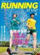 ショッピングランニング Running Style(ランニング・スタイル) 2016年6月号 Vol.87【電子書籍】
