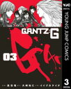 GANTZ:G 3【電子書籍】[ 奥浩哉 ]...