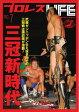 プロレスLIFE〜全日本プロレスデジタルマガジン 2011年 vol.72011年 vol.7【電子書籍】