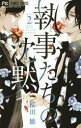 執事たちの沈黙(2)【電子書籍】[ 桜田雛 ]