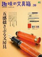 趣味の文具箱Vol.39