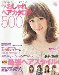 好評! おしゃれヘアカタログ500【電子書籍】