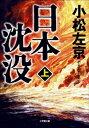 日本沈没(上)【電子書籍】[ 小松左京 ]