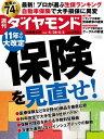 週刊ダイヤモンド 18年4月28日 5月5日合併号【電子書籍】 ダイヤモンド社