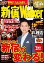 新宿Walker【電子書籍】[ ウォーカー増刊編集部 ]
