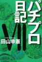 パチプロ日記VII【電子書籍】[ 田山幸憲 ]