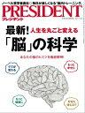 PRESIDENT (プレジデント) 2017年 12/4号 雑誌 【電子書籍】 PRESIDENT編集部