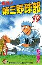 名門!第三野球部(19)【電子書籍】[ むつ利之 ]